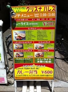 店頭メニュー.JPG
